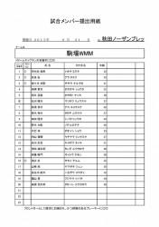 駒場WMMメンバー表