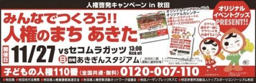 人権啓発キャンペーンin秋田