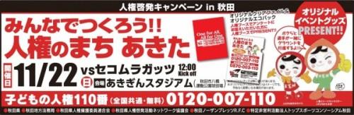 人権啓発キャンペーン