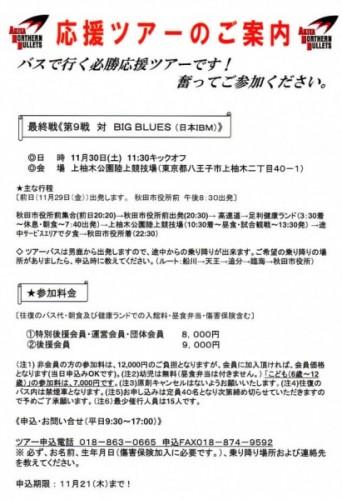 20191130応援ツアー