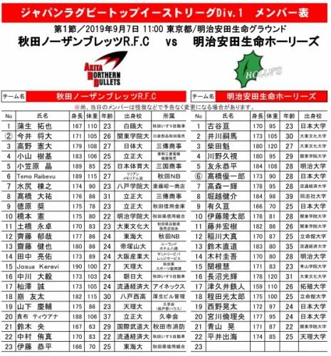 20190907_vs明治安田
