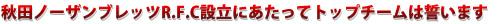 秋田ノーザンブレッツR.F.C設立にあたってトップチームは誓います。